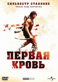 Смотреть Рэмбо: Первая кровь онлайн на Кинопод бесплатно
