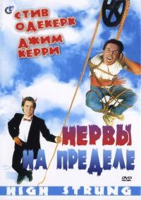 Смотреть Нервы на пределе онлайн на KinoPod.ru бесплатно
