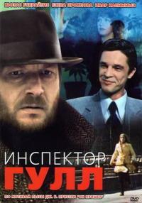 Смотреть Инспектор Гулл онлайн на Кинопод бесплатно