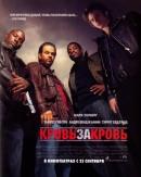 Смотреть фильм Кровь за кровь онлайн на KinoPod.ru платно