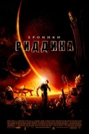 Смотреть фильм Хроники Риддика онлайн на KinoPod.ru платно