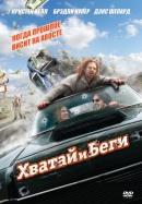 Смотреть фильм Хватай и беги онлайн на Кинопод бесплатно