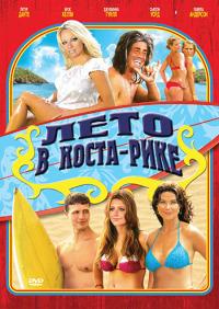 Смотреть Лето в Коста-Рике онлайн на Кинопод бесплатно