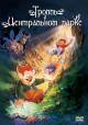 Смотреть фильм Тролль в Центральном парке онлайн на Кинопод бесплатно