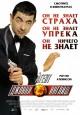 Смотреть фильм Агент Джонни Инглиш онлайн на Кинопод бесплатно