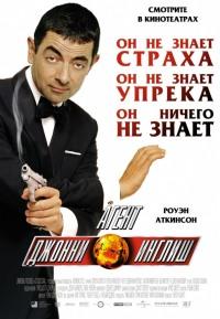 Смотреть Агент Джонни Инглиш онлайн на Кинопод бесплатно