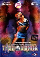 Смотреть фильм Танцовщица онлайн на Кинопод бесплатно