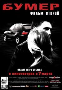 Смотреть Бумер: Фильм второй онлайн на Кинопод бесплатно