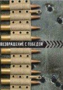 Смотреть фильм Возвращение с победой онлайн на KinoPod.ru бесплатно