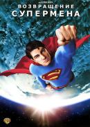 Смотреть фильм Возвращение Супермена онлайн на Кинопод бесплатно