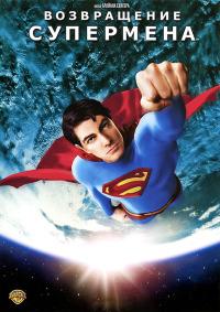 Смотреть Возвращение Супермена онлайн на Кинопод бесплатно