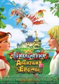 Смотреть Приключения Алёнушки и Ерёмы онлайн на Кинопод бесплатно
