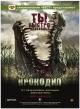 Смотреть фильм Крокодил онлайн на Кинопод бесплатно