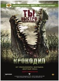Смотреть Крокодил онлайн на Кинопод бесплатно
