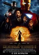 Смотреть фильм Железный человек 2 онлайн на KinoPod.ru платно