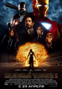 Смотреть Железный человек 2 онлайн на Кинопод бесплатно
