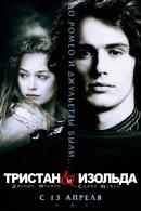 Смотреть фильм Тристан и Изольда онлайн на Кинопод бесплатно
