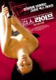 Смотреть фильм История одной девушки онлайн на Кинопод бесплатно