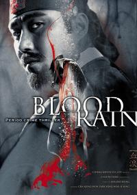 Смотреть Кровавый дождь онлайн на Кинопод бесплатно