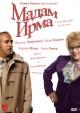 Смотреть фильм Мадам Ирма онлайн на Кинопод бесплатно