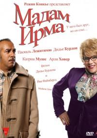 Смотреть Мадам Ирма онлайн на Кинопод бесплатно