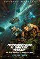 Смотреть фильм Путешествие к Центру Земли онлайн на Кинопод бесплатно