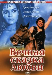 Смотреть Вечная сказка любви онлайн на KinoPod.ru бесплатно
