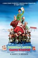 Смотреть фильм Секретная служба Санта-Клауса онлайн на Кинопод бесплатно