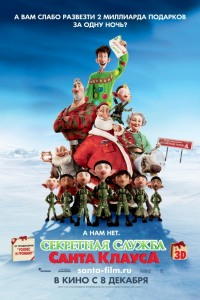 Смотреть Секретная служба Санта-Клауса онлайн на Кинопод бесплатно