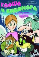 Смотреть фильм Глаша и Кикимора онлайн на Кинопод бесплатно