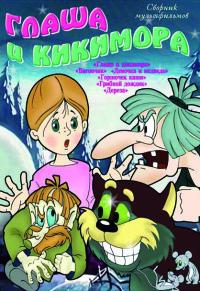 Смотреть Глаша и Кикимора онлайн на Кинопод бесплатно