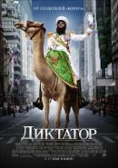 Смотреть фильм Диктатор онлайн на KinoPod.ru платно