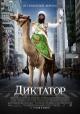 Смотреть фильм Диктатор онлайн на Кинопод бесплатно