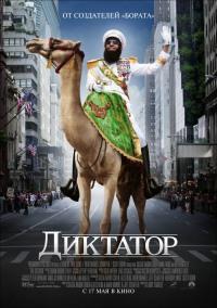 Смотреть Диктатор онлайн на Кинопод бесплатно