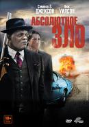 Смотреть фильм Абсолютное зло онлайн на Кинопод бесплатно