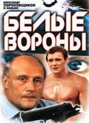 Смотреть фильм Белые вороны онлайн на KinoPod.ru бесплатно