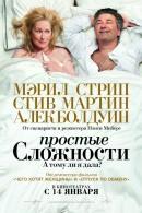 Смотреть фильм Простые сложности онлайн на KinoPod.ru платно