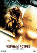 Смотреть фильм Черный ястреб онлайн на KinoPod.ru платно