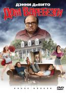 Смотреть фильм Дом вдребезги онлайн на Кинопод бесплатно