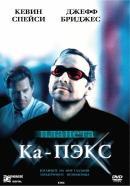 Смотреть фильм Планета Ка-Пэкс онлайн на KinoPod.ru бесплатно
