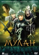 Смотреть фильм Мулан онлайн на Кинопод бесплатно