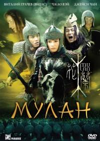 Смотреть Мулан онлайн на Кинопод бесплатно