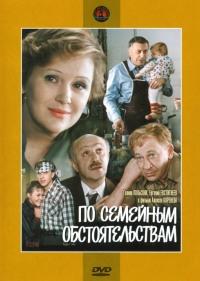 Смотреть По семейным обстоятельствам онлайн на KinoPod.ru бесплатно