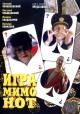 Смотреть фильм Игра мимо нот онлайн на Кинопод бесплатно