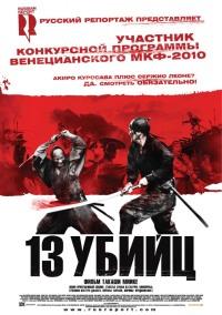 Смотреть 13 убийц онлайн на Кинопод бесплатно
