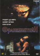Смотреть фильм Франкенштейн онлайн на KinoPod.ru платно