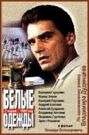 Смотреть фильм Белые одежды онлайн на KinoPod.ru бесплатно