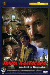 Смотреть Пиры Валтасара, или ночь со Сталиным онлайн на Кинопод бесплатно