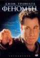 Смотреть фильм Феномен онлайн на KinoPod.ru бесплатно