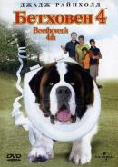 Смотреть фильм Бетховен 4 онлайн на Кинопод бесплатно